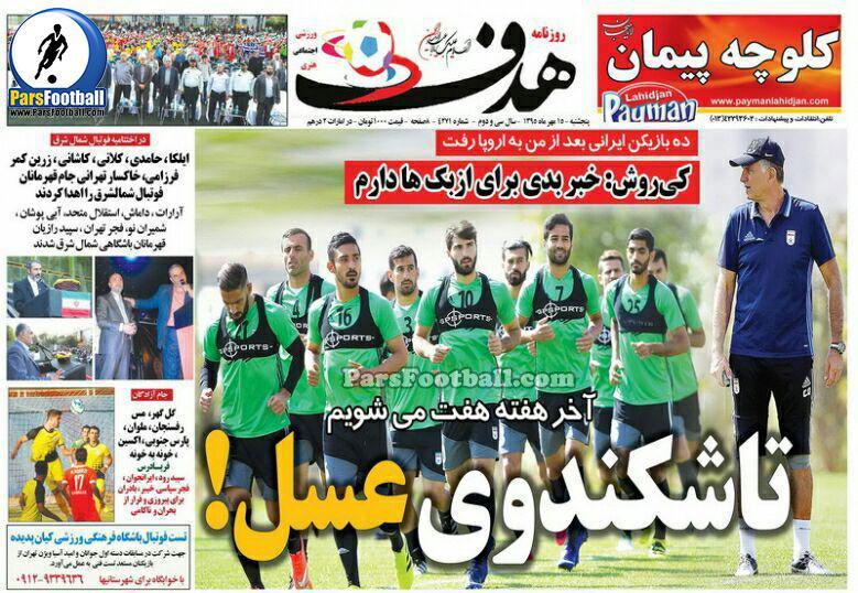 روزنامه هدف ورزشی پنجشنبه 15 مهر 95