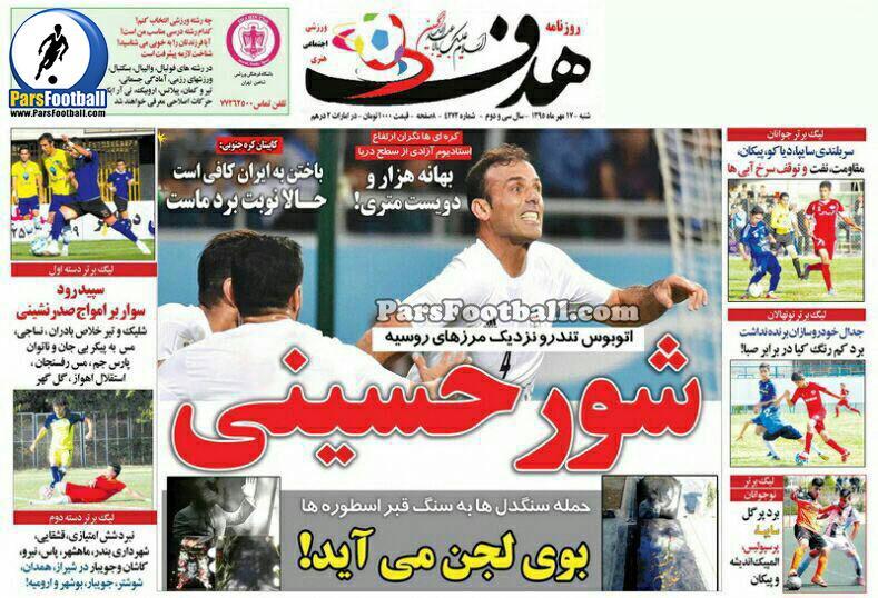 روزنامه هدف ورزشی شنبه 17 مهر 95