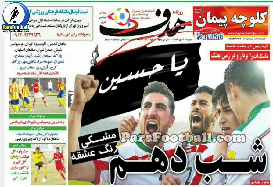 روزنامه هدف دوشنبه 19 مهر 95