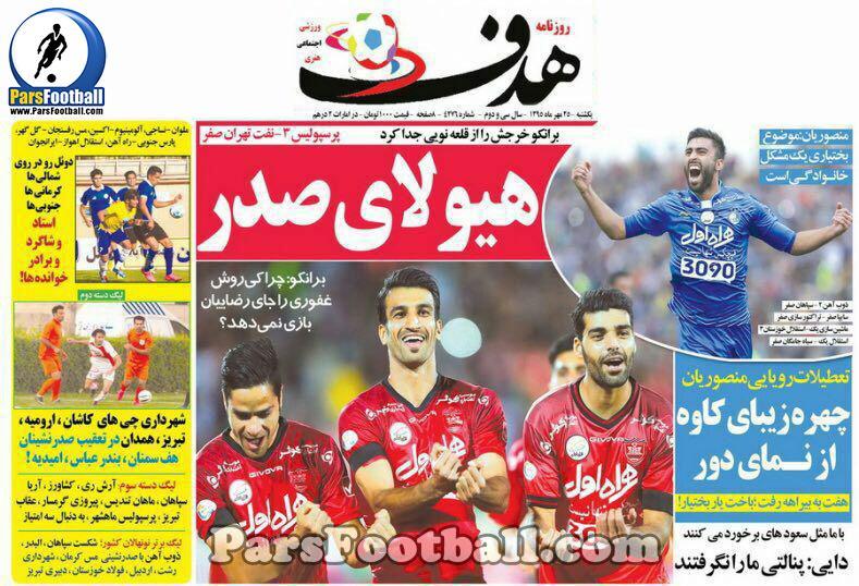 روزنامه هدف ورزشی یکشنبه 25 مهر 95