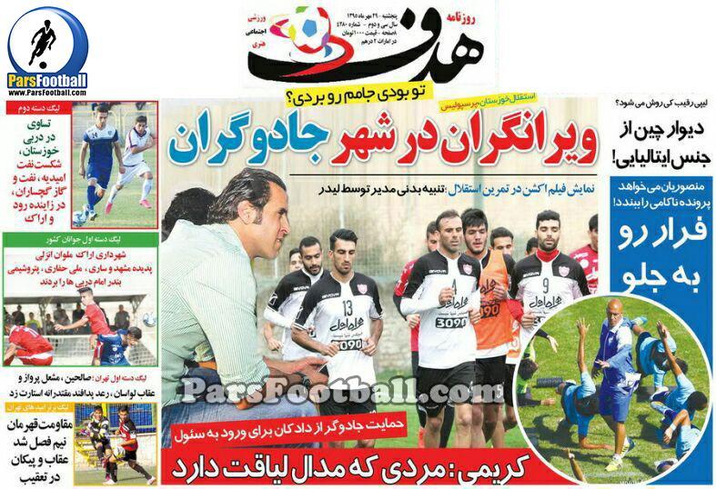 روزنامه هدف پنجشنبه 29 مهر 95
