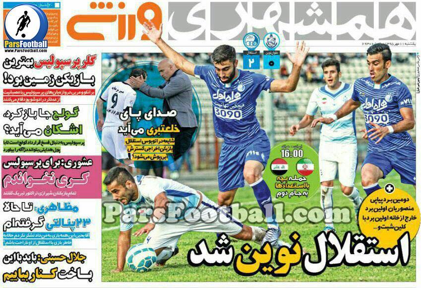 روزنامه همشهری ورزشی یکشنبه 11 مهر 95