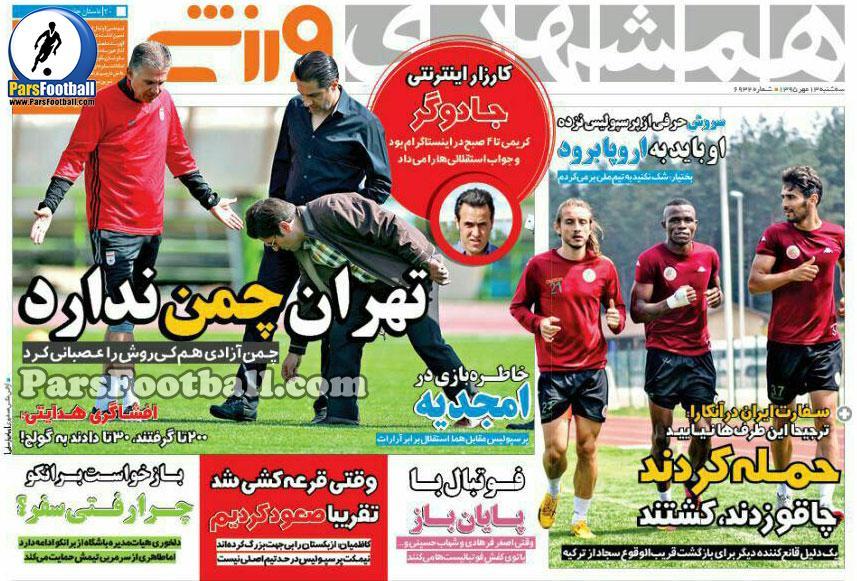 روزنامه همشهری ورزشی سه شنبه 13 مهر 95