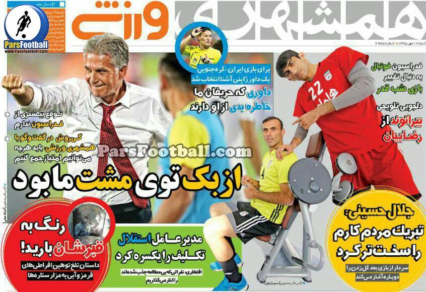 روزنامه همشهری ورزشی شنبه 17 مهر 95