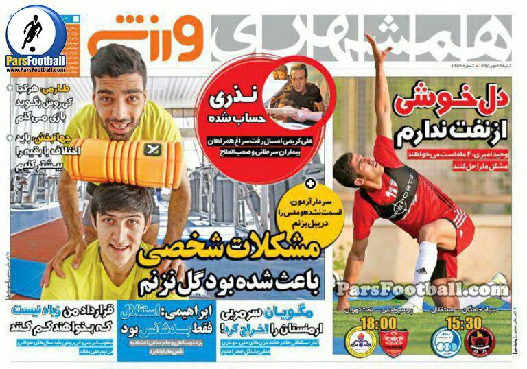 روزنامه همشهری ورزشی شنبه 24 مهر 95