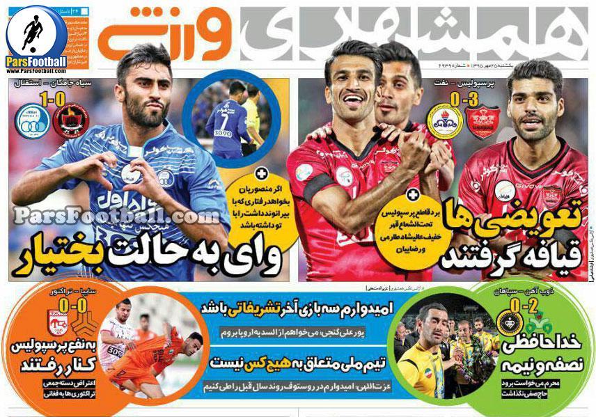 روزنامه همشهری ورزشی یکشنبه 25 مهر 95
