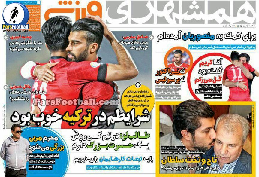 روزنامه همشهری ورزشی دوشنبه 26 مهر 95
