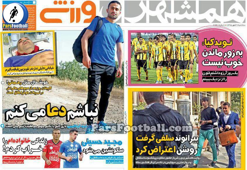 روزنامه همشهری ورزشی سه شنبه 27 مهر 95