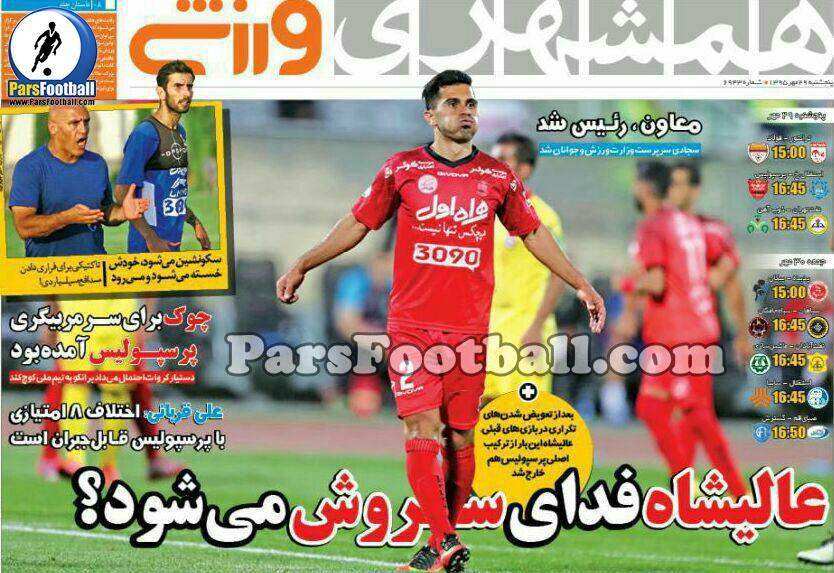 روزنامه همشهری ورزشی پنجشنبه 29 مهر 95