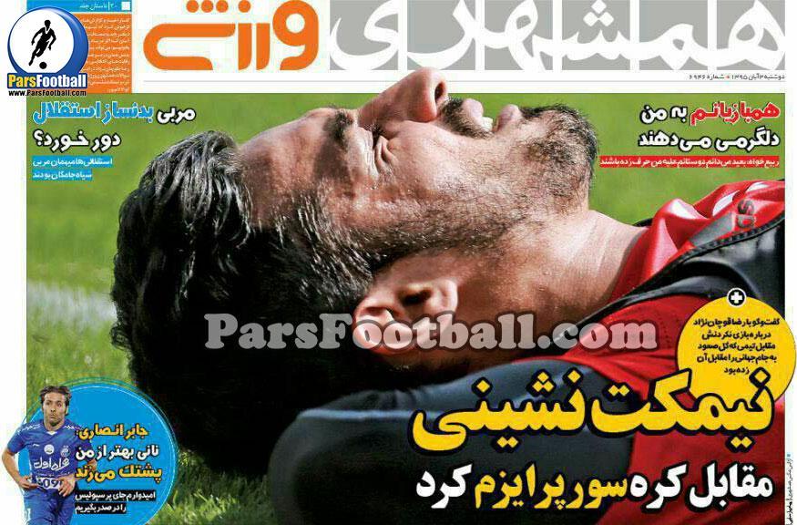 روزنامه همشهری ورزشی دوشنبه 3 آبان 95