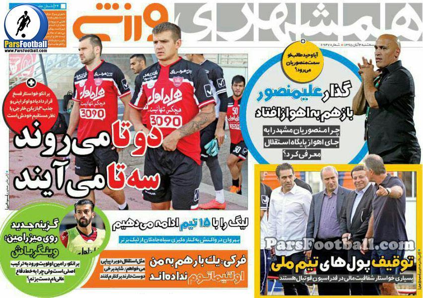 روزنامه همشهری ورزشی سه شنبه 4 آبان 95