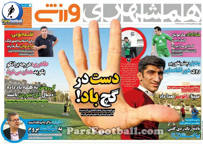 روزنامه همشهری ورزشی چهارشنبه 5 آبان 95