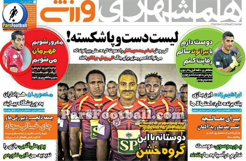 جلد روزنامه همشهری ورزشی دوشنبه 10 آبان 95