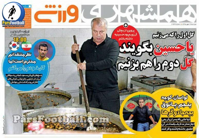 روزنامه همشهری ورزشی دوشنبه 19 مهر 95