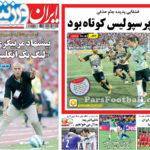 روزنامه ایران ورزشی شنبه 10 مهر 95