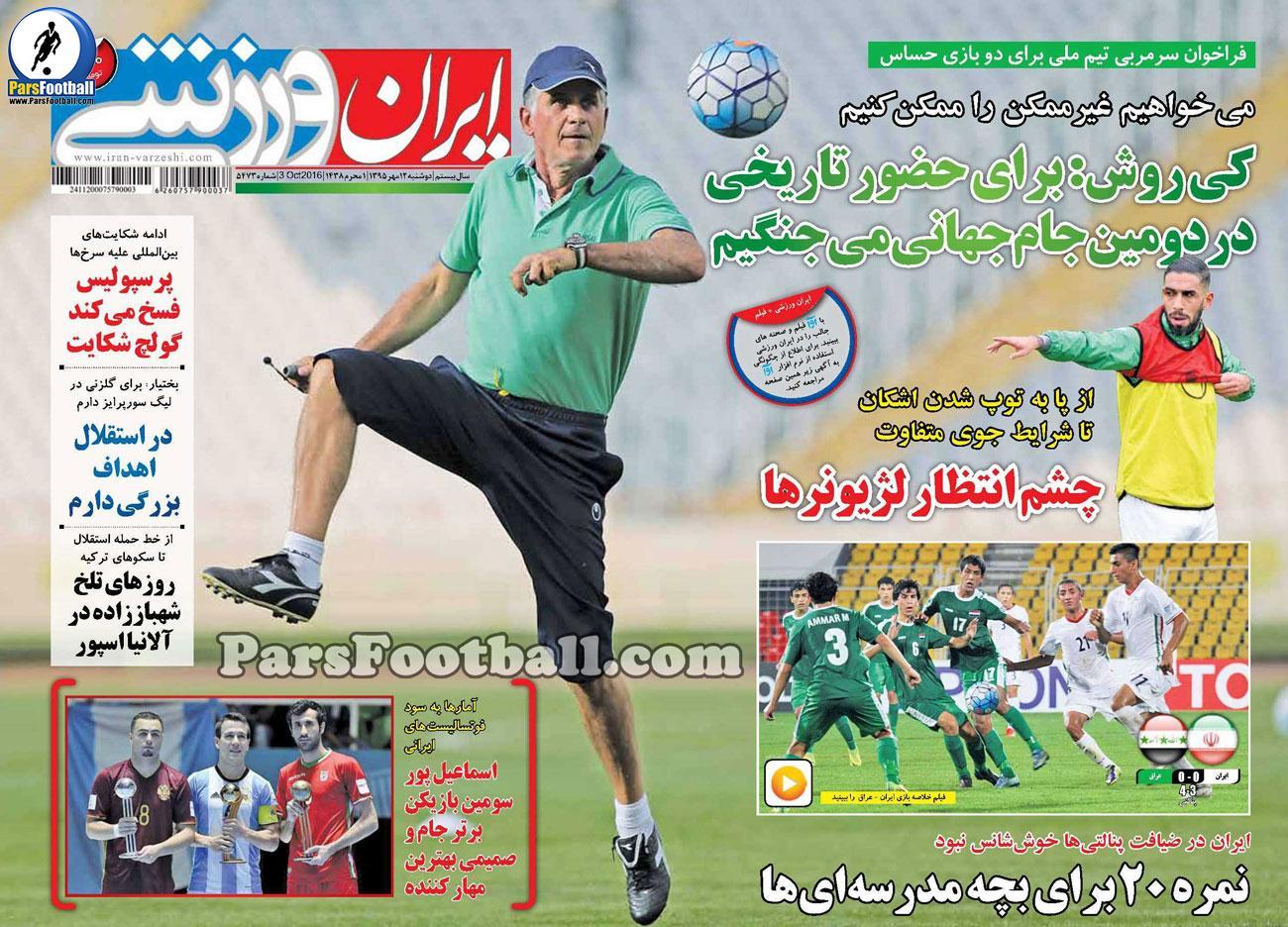 روزنامه ایران ورزشی دوشنبه 12 مهر 95