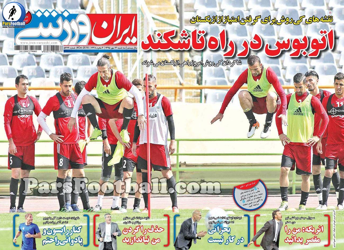 روزنامه ایران ورزشی سه شنبه 13 مهر 95