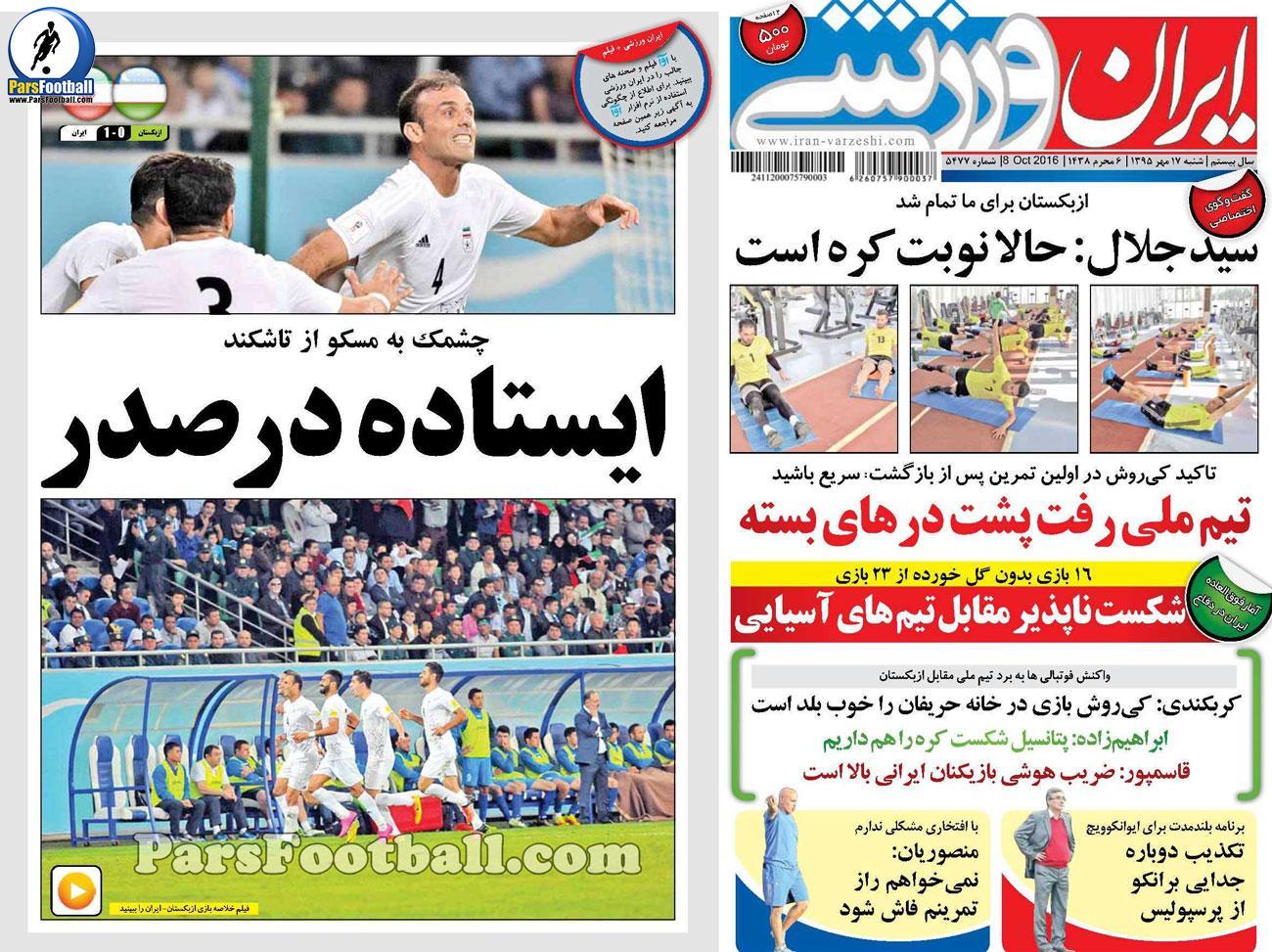 روزنامه ایران ورزشی شنبه 17 مهر 95