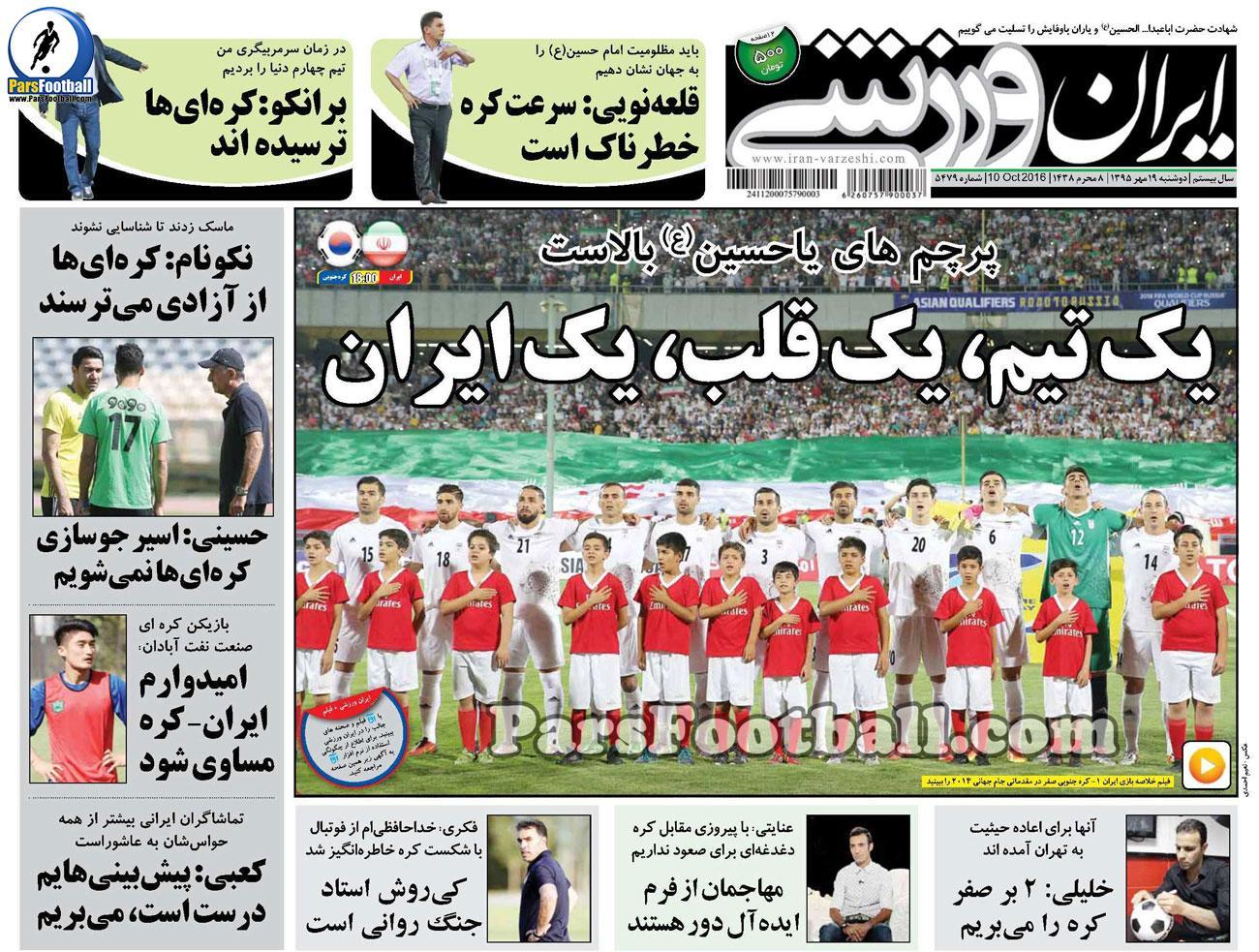 روزنامه ایران ورزشی دوشنبه 19 مهر 95