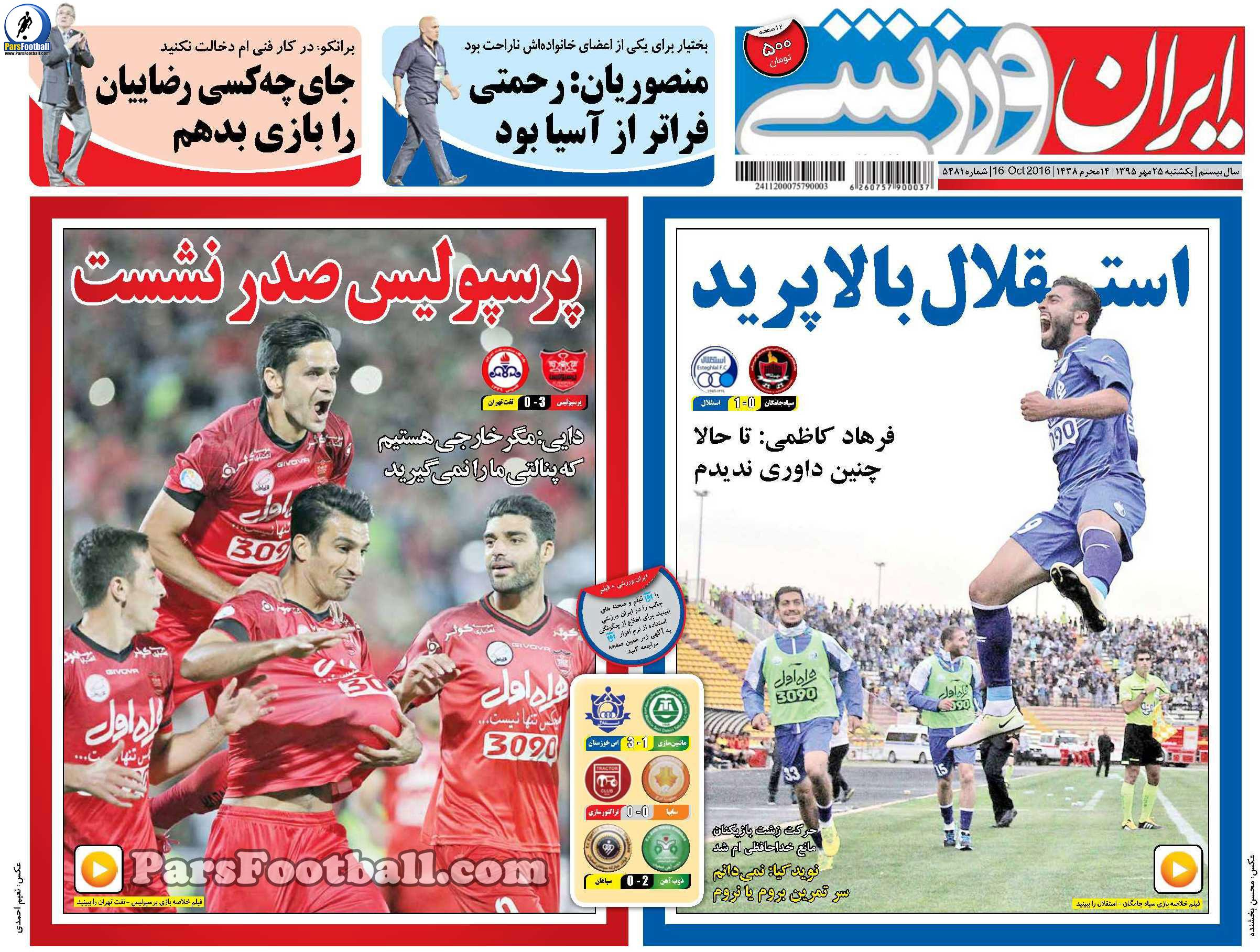 روزنامه ایران ورزشی یکشنبه 25 مهر 95