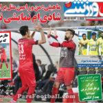 روزنامه ایران ورزشی دوشنبه 26 مهر 95