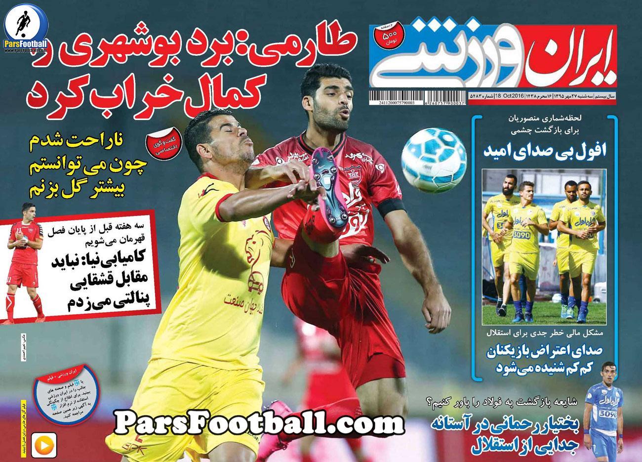 روزنامه ایران ورزشی سه شنبه 27 مهر 95