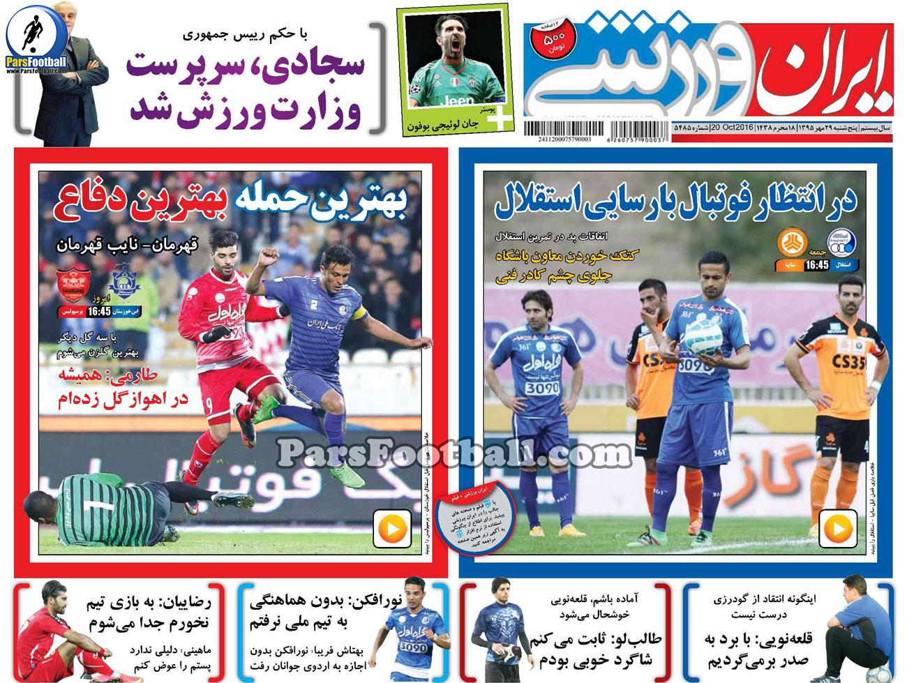 روزنامه ایران ورزشی پنجشنبه 29 مهر 95