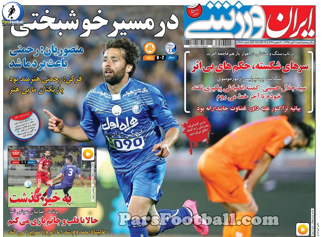 روزنامه ایران ورزشی شنبه 1 آبان 95