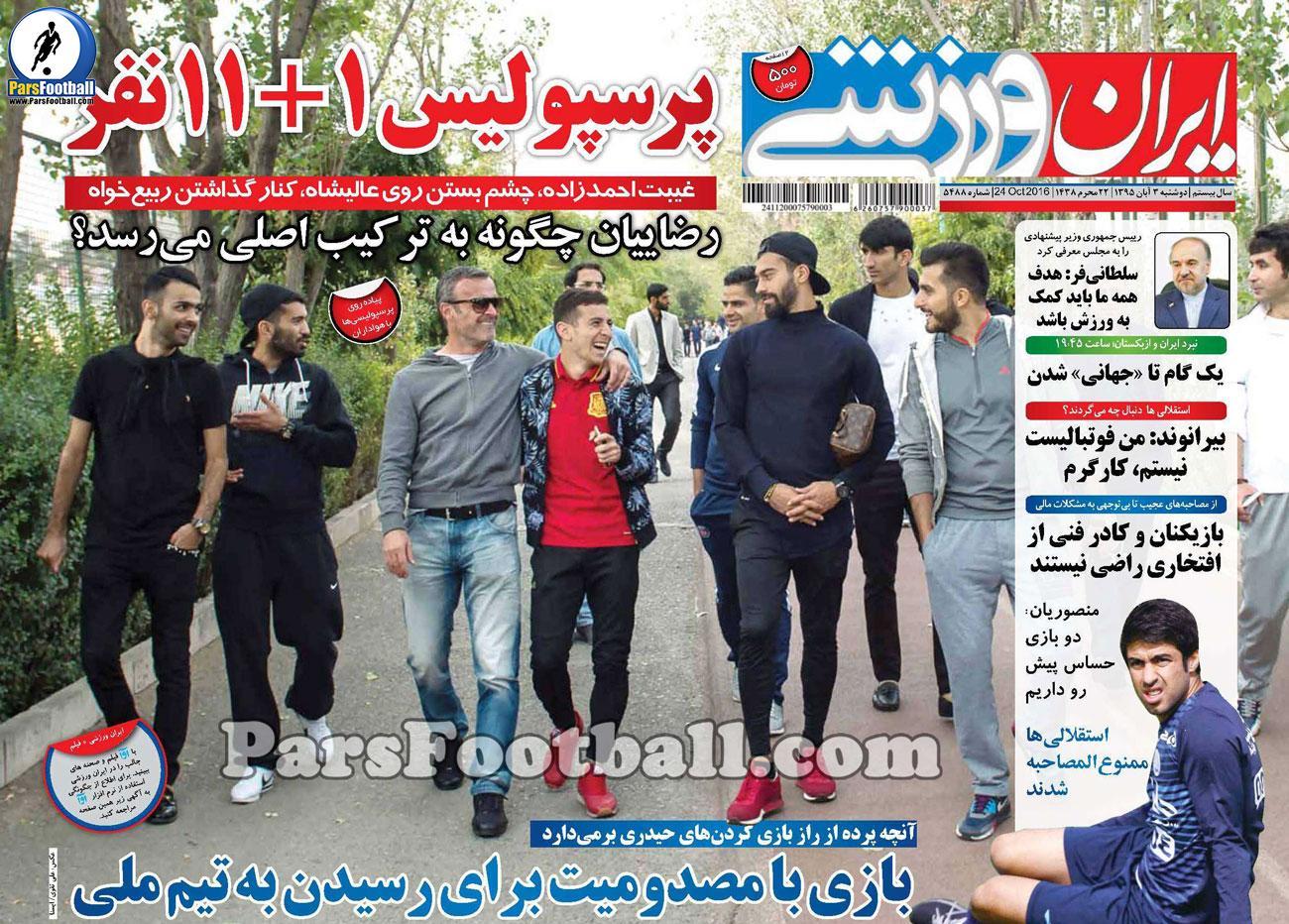 روزنامه ایران ورزشی دوشنبه 3 آبان 95