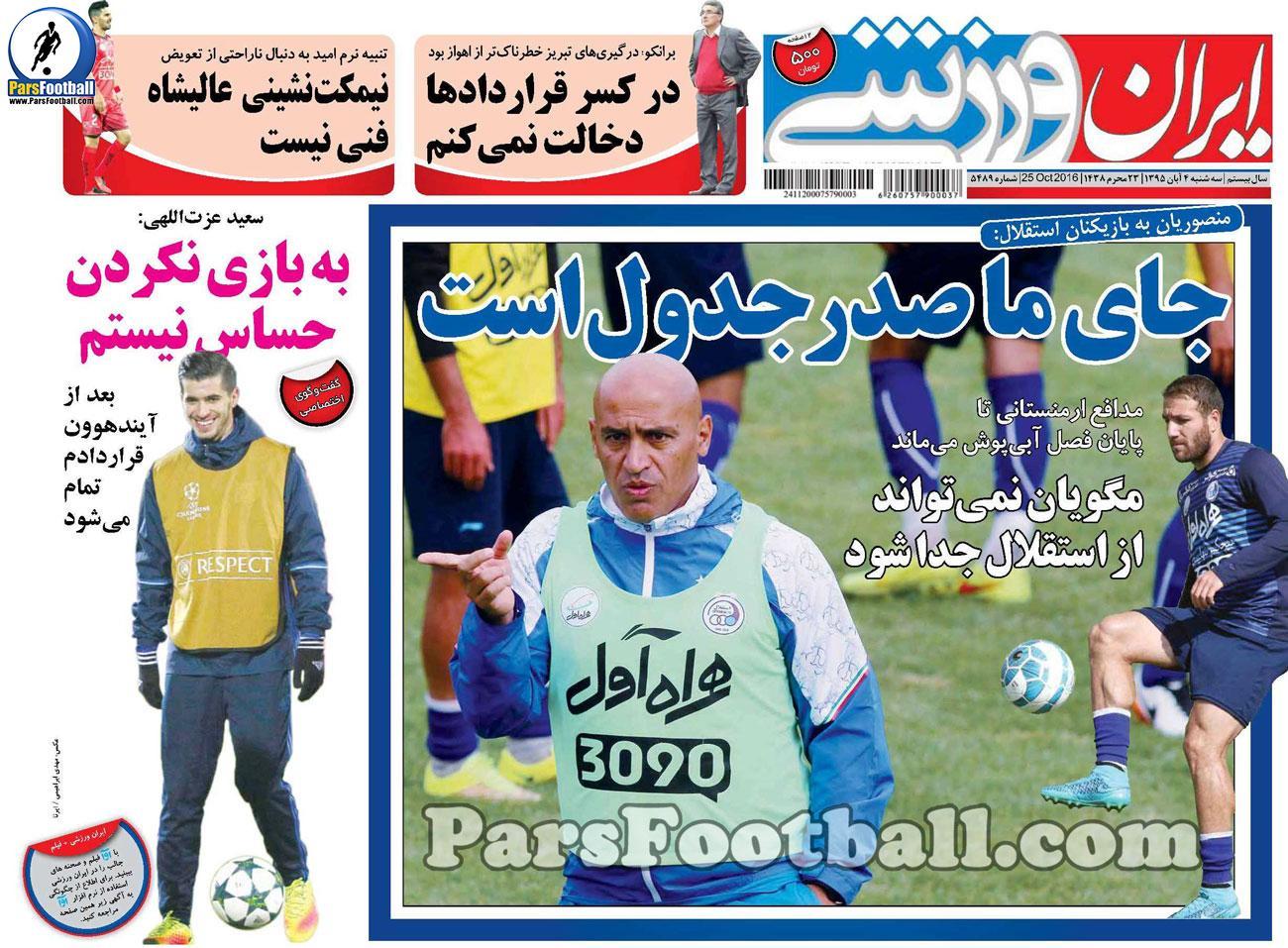 روزنامه ایران ورزشی سه شنبه 4 آبان 95