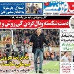 روزنامه ایران ورزشی چهارشنبه 5 آبان 95