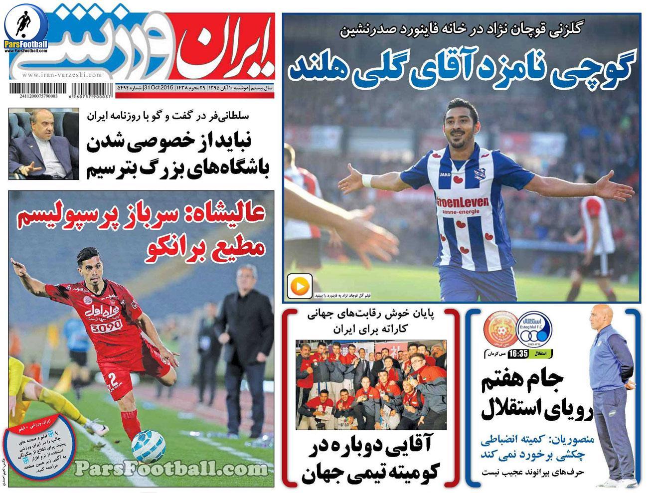 جلد روزنامه ایران ورزشی دوشنبه 10 آبان 95