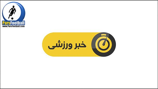 کلیپ اخبار ورزشی ساعت 18:45 شبکه سه روز دوشنبه 1 آذر 95 ؛ پارس فوتبال