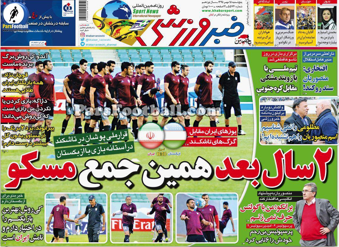 روزنامه خبرورزشی پنجشنبه 15 مهر 95