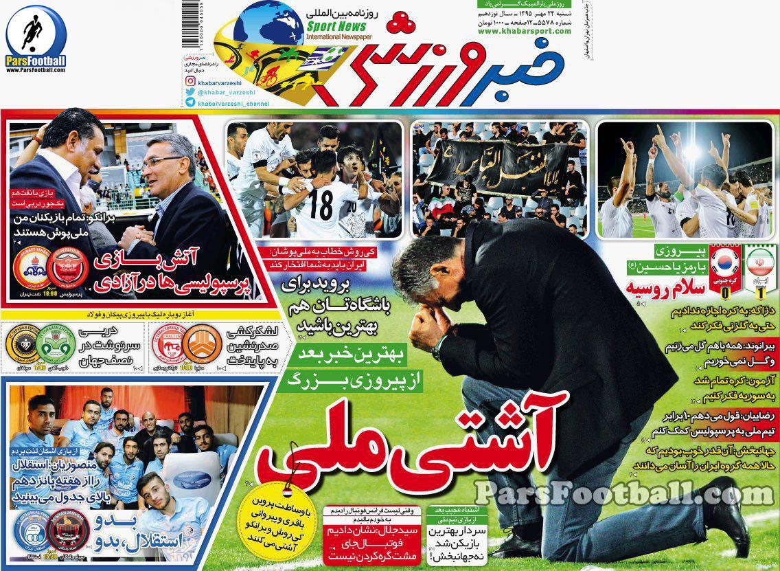 روزنامه خبر ورزشی شنبه 24 مهر 95