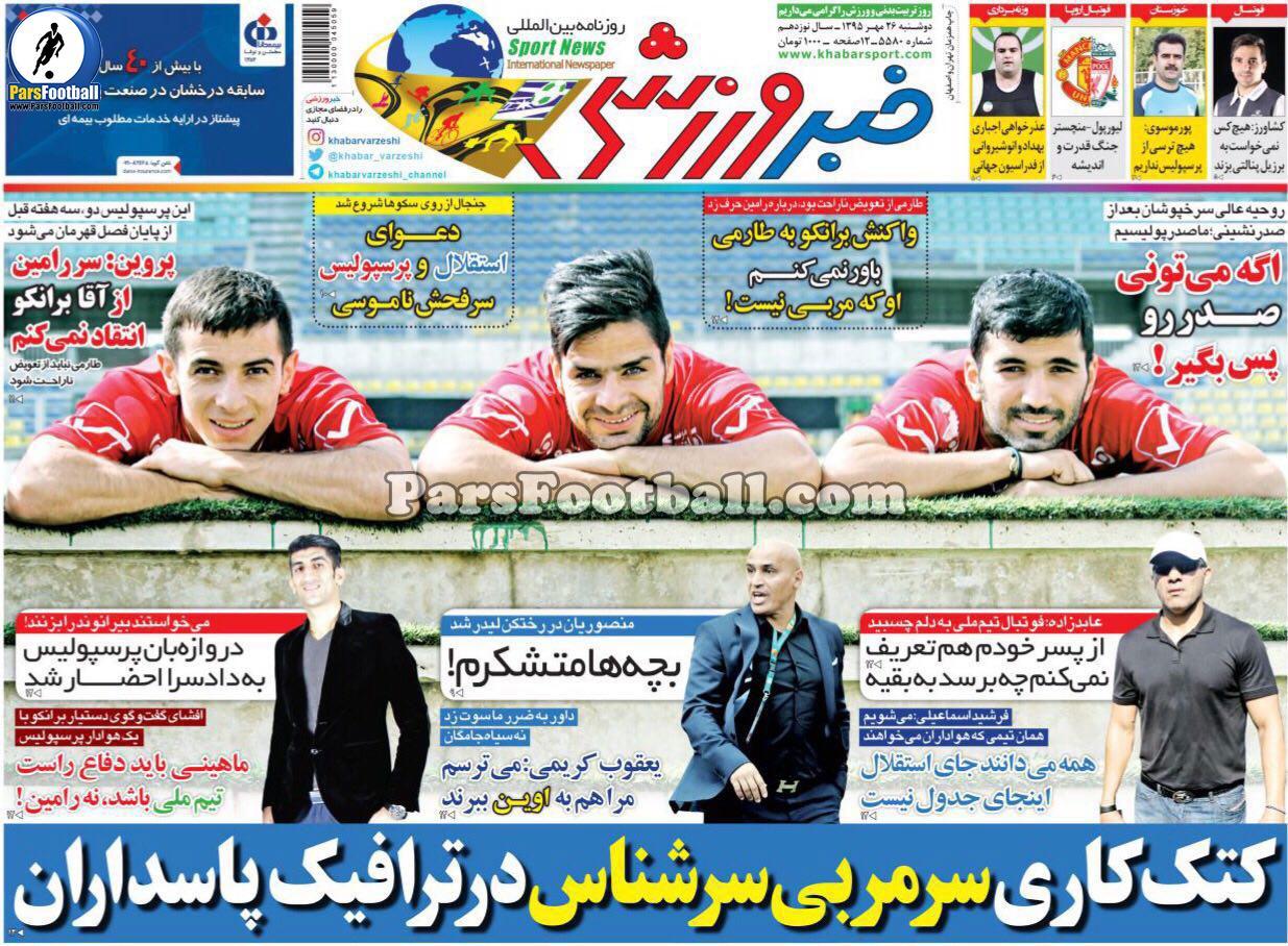 روزنامه خبرورزشی دوشنبه 26 مهر 95
