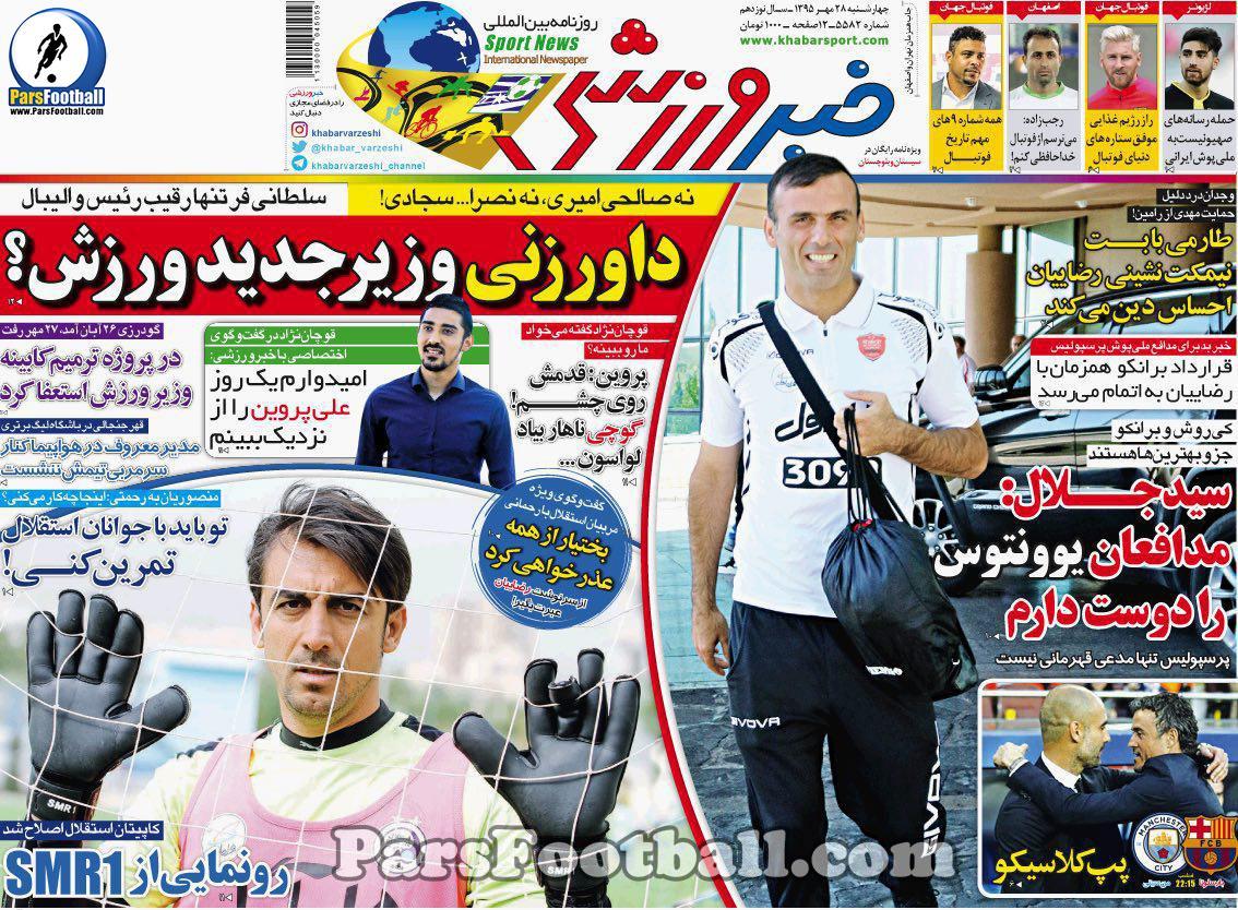 روزنامه خبر ورزشی چهارشنبه 28 مهر 95