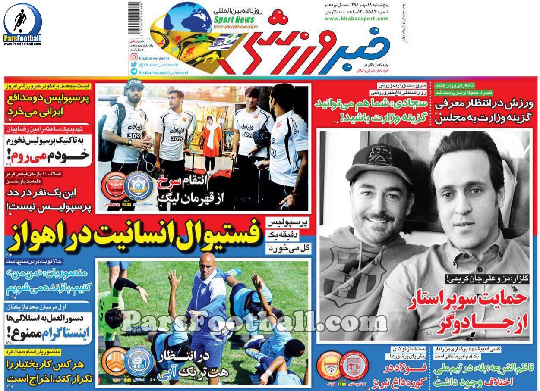 روزنامه خبر ورزشی پنجشنبه 29 مهر 95