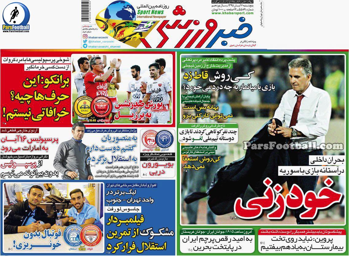 روزنامه خبر ورزشی پنجشنبه 6 آبان 95