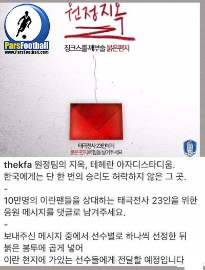 فدراسیون فوتبال کره