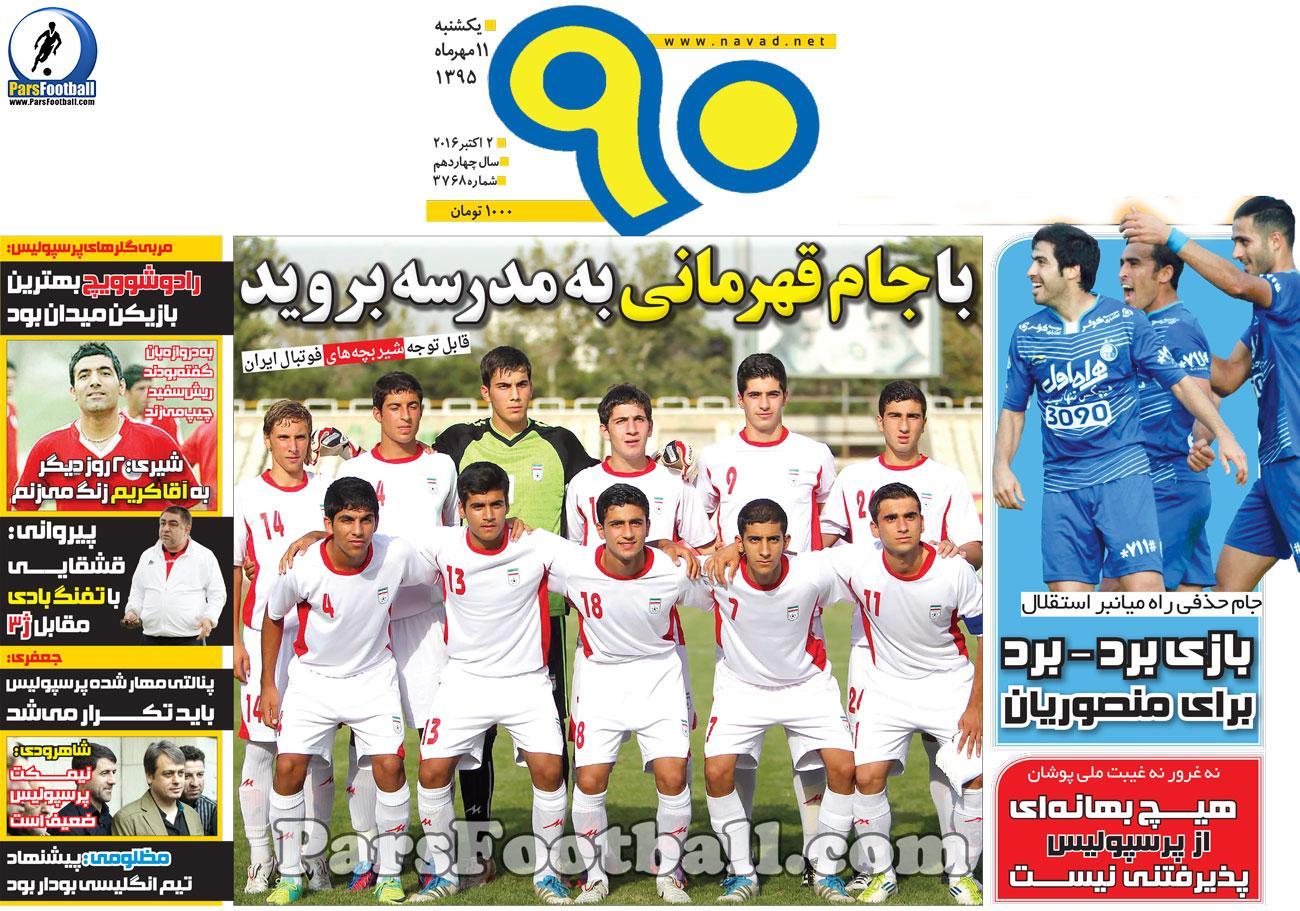 روزنامه نود یکشنبه 11 مهر 95