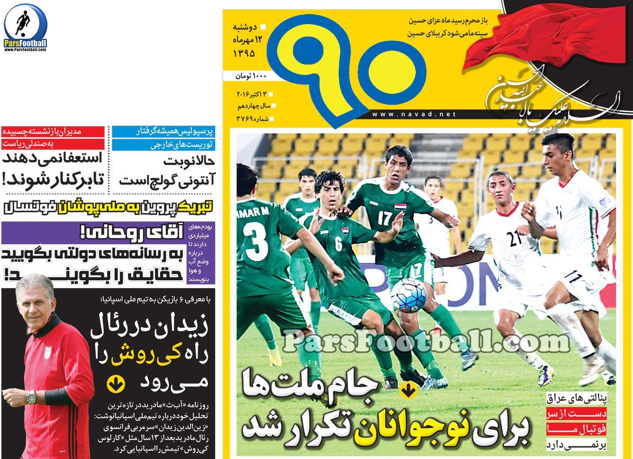 روزنامه نود دوشنبه 12 مهر 95