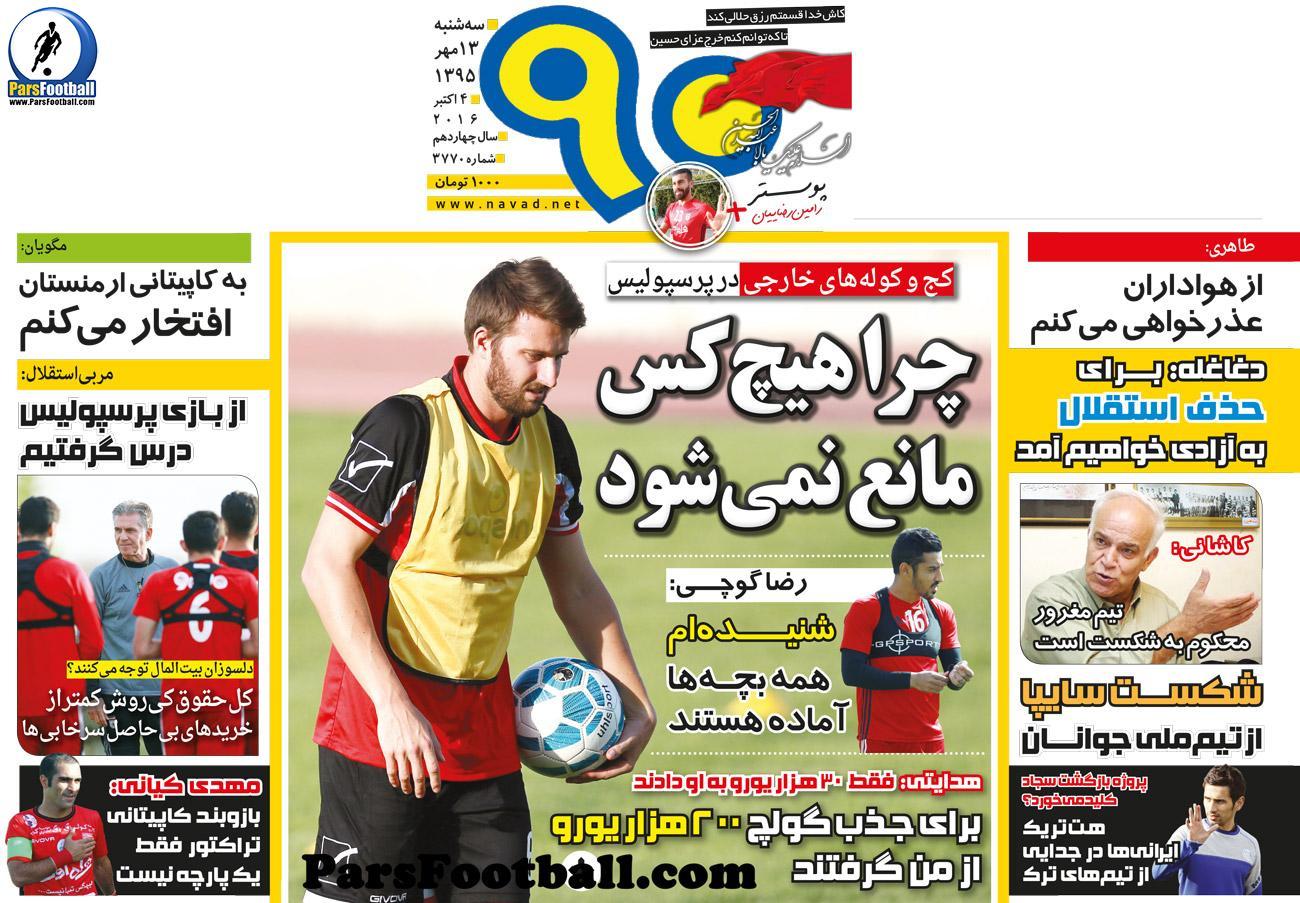 روزنامه نود سه شنبه 13 مهر 95
