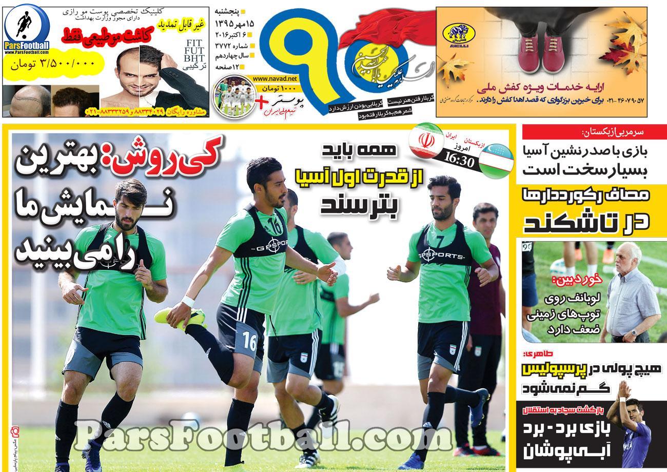 روزنامه نود پنجشنبه 15 مهر 95