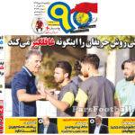 روزنامه نود یکشنبه 18 مهر 95