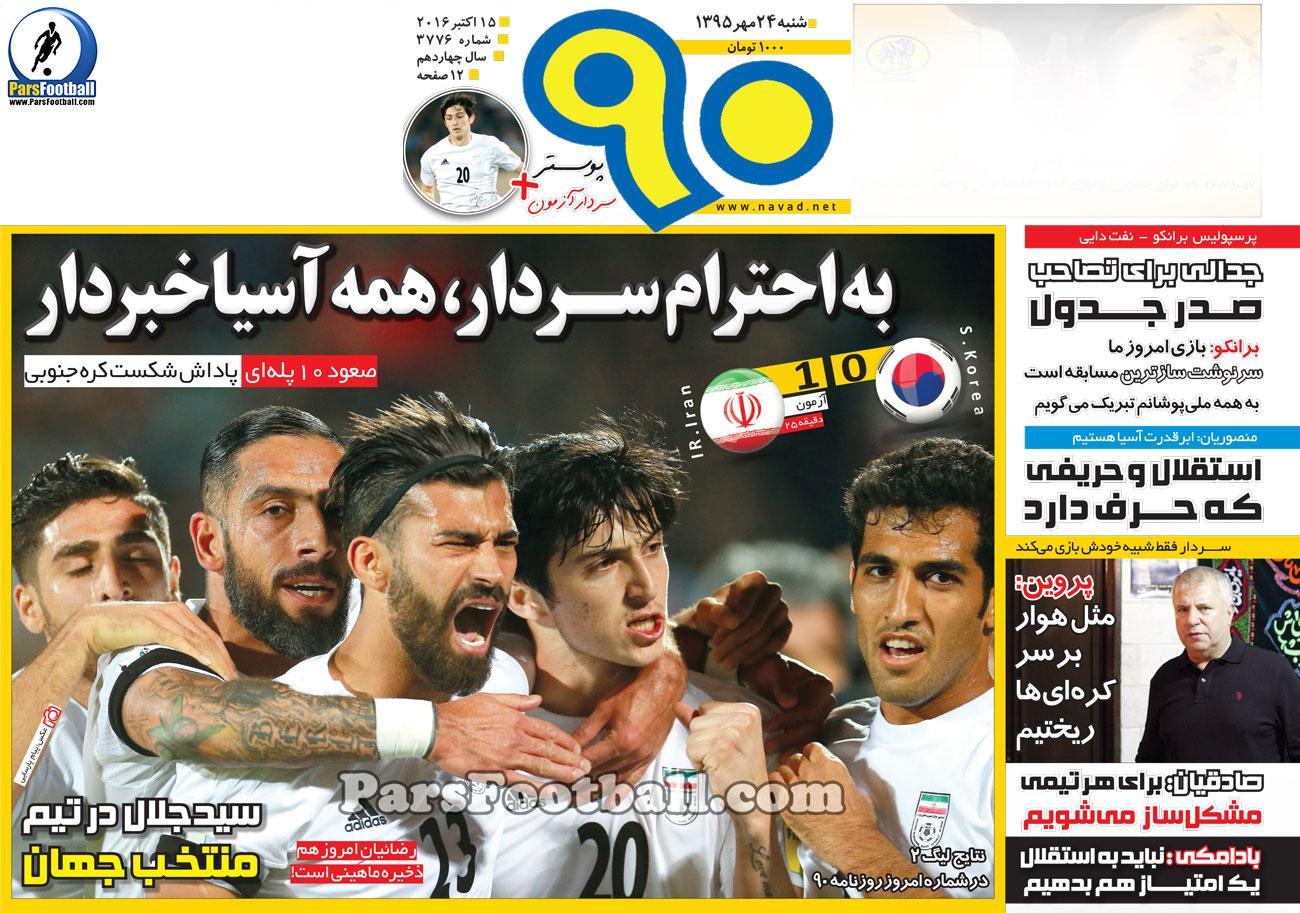 روزنامه نود شنبه 24 مهر 95