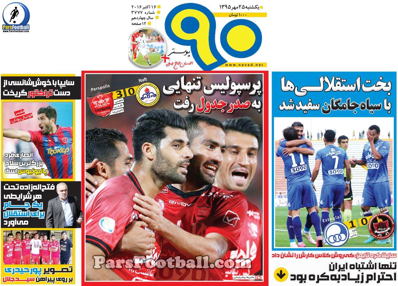 روزنامه نود یکشنبه 25 مهر 95
