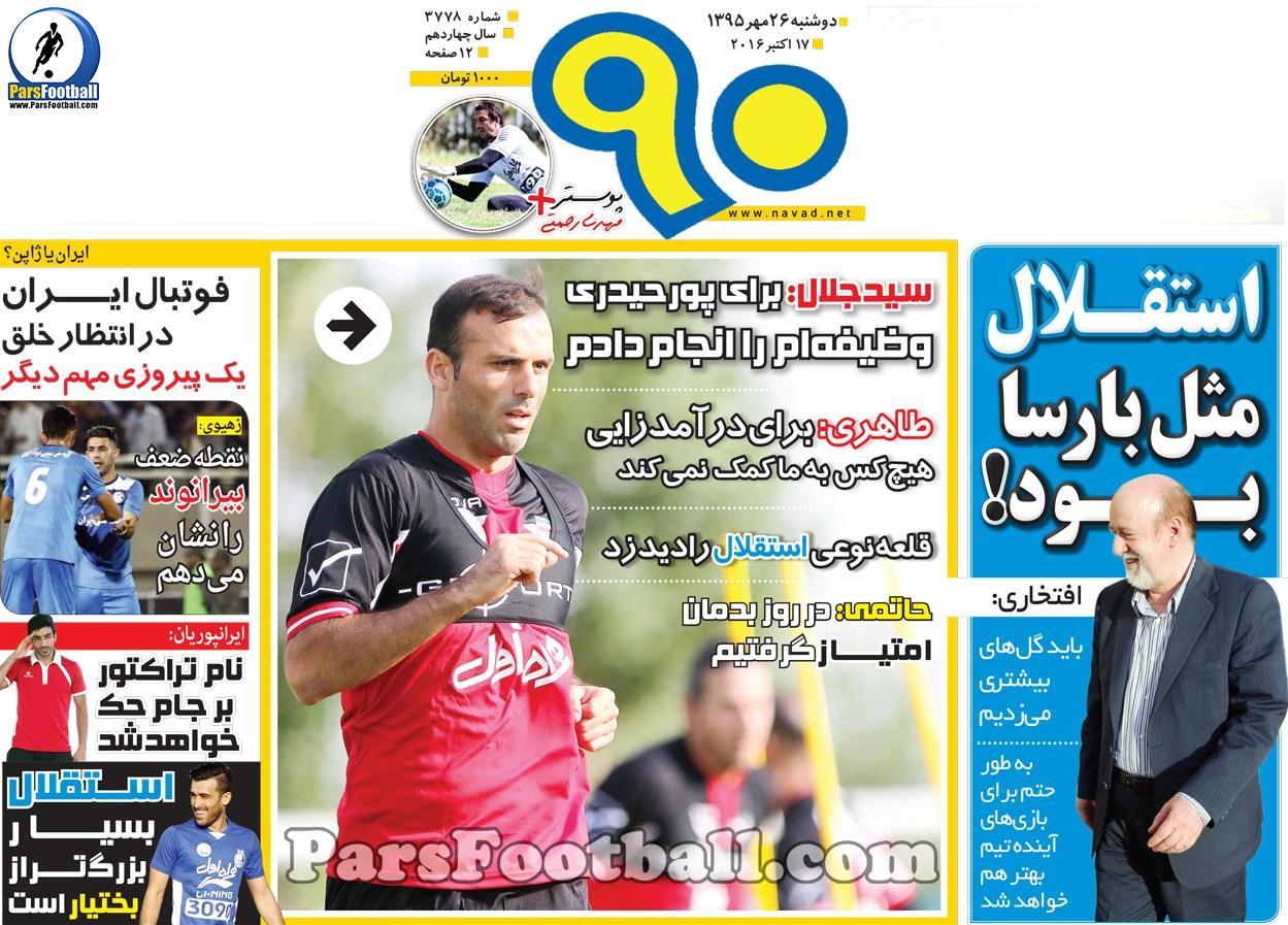 روزنامه نود دوشنبه 26 مهر 95