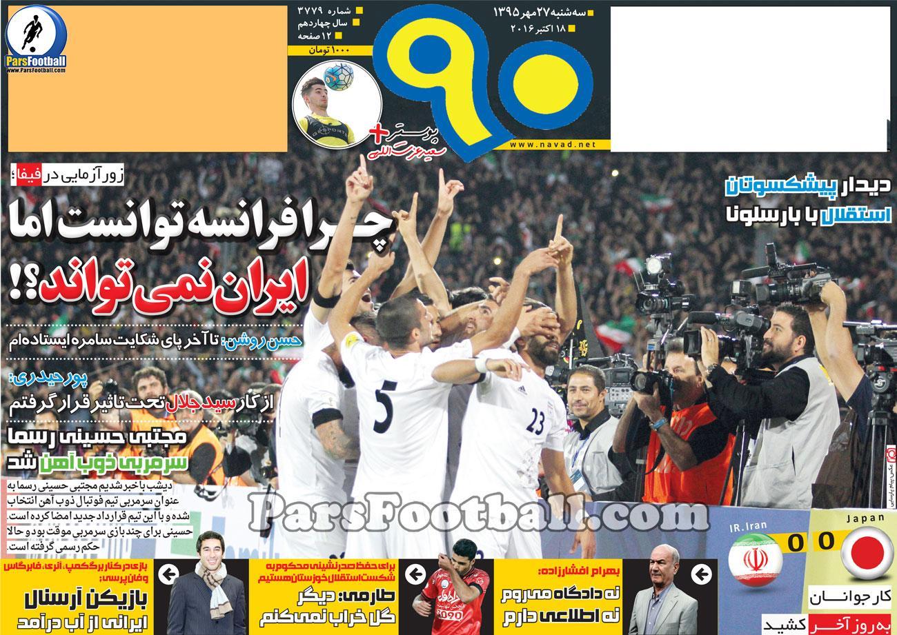 روزنامه نود سه شنبه 27 مهر 95