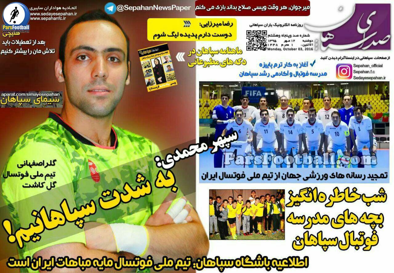 روزنامه صدای سپاهان دوشنبه 12 مهر 95